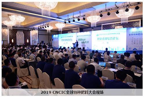 2019全球特种肥料大会在天津召开