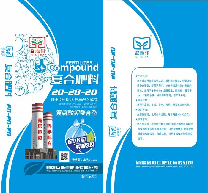 20-20-20-氯基 全水溶