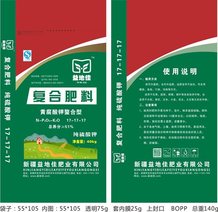 益地佳 纯硫酸钾 17-17-17