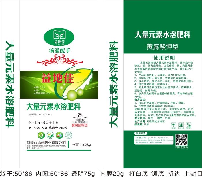 益地佳 5-15-30 黄腐酸钾
