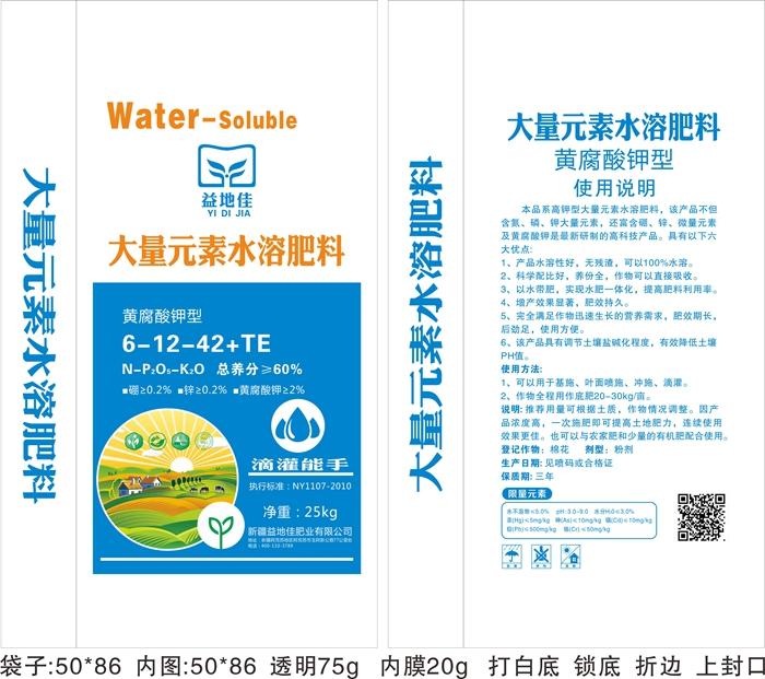 益地佳 6-12-42 黄腐酸钾