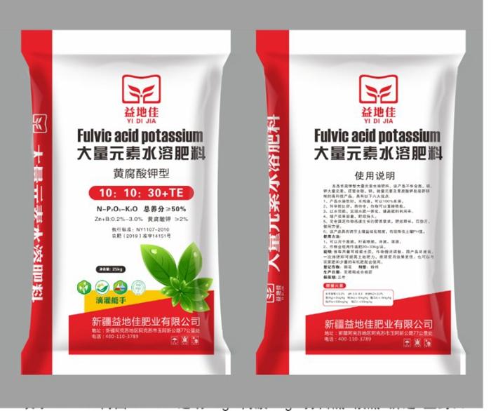 益地佳 10-10-30黄腐酸钾
