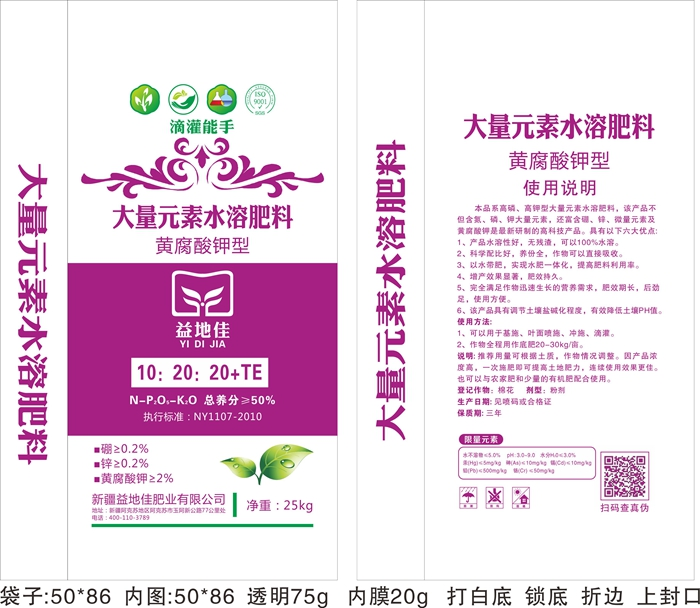 益地佳 10-20-20 黄腐酸钾