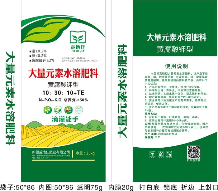 益地佳 10-30-10 黄腐酸钾