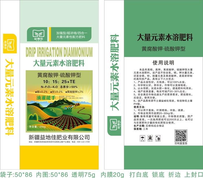 益地佳10-15-25硫基 黄腐酸钾