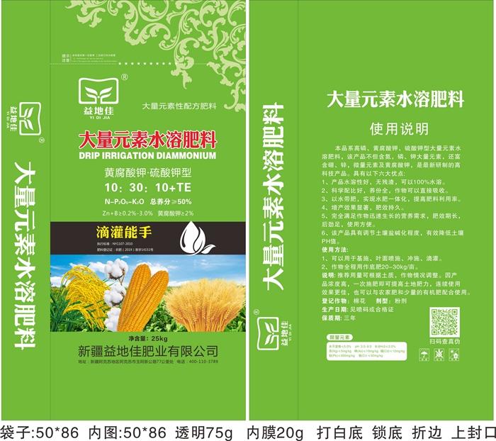益地佳10-30-10 硫基 黄腐酸钾