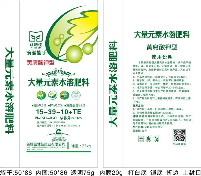 益地佳15-39-10 黄腐酸钾